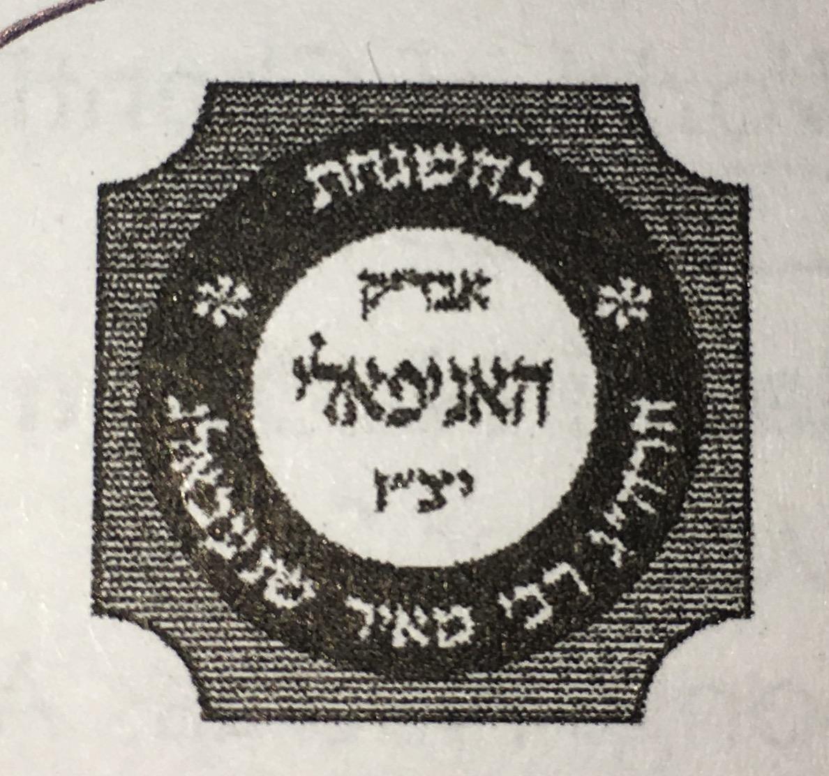 Rabbi Mayer Schnebalg