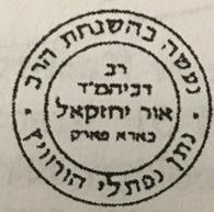 Rabbi Nussen Naftoli Horowitz