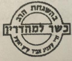 Yoka Rav