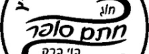 Chug Chasam Sofer: Unauthorized label on Maxom cookies